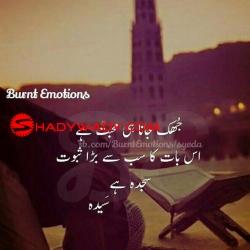 Sheikh Fiqqa Sunni Girl rishta from Lahore